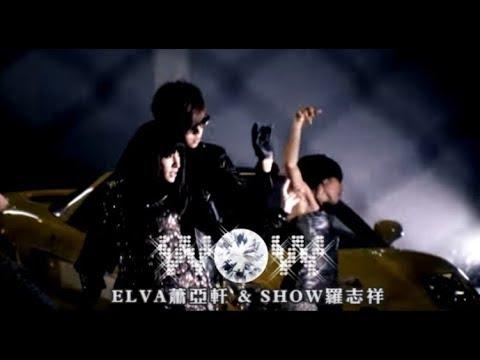 蕭亞軒 Elva Hsiao & 羅志祥 Show Lo - WOW ( 官方完整版MV)
