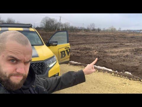 Белый ДОМ. Покупка новой земли - начало стройки