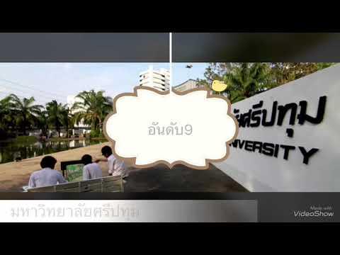 10อันดับมหาวิทยาลัยชั้นนำในไทย2018
