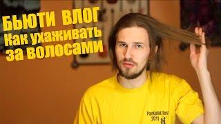 видео 5 средств для мужчин по уходу за волосами