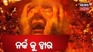 Video SPECIAL REPORT | NARKA KU DWAR | News18 Odia download MP3, 3GP, MP4, WEBM, AVI, FLV Oktober 2018