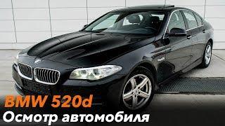 Осмотр BMW 520d на продажу /// Автомобили из Германии