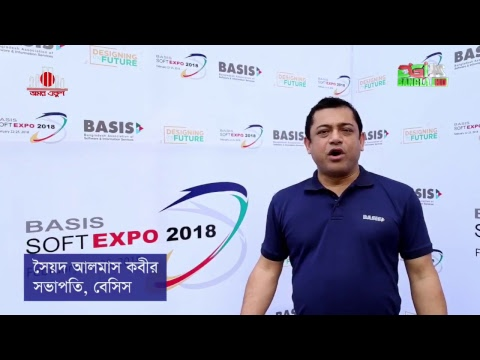 Inauguration Ceremony BASIS SoftExpo 2018 Digi Bangla 24