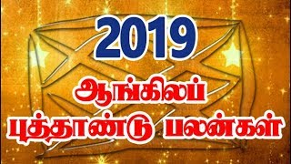 Today Horoscope 29-12-2018 | Astrology Tamil