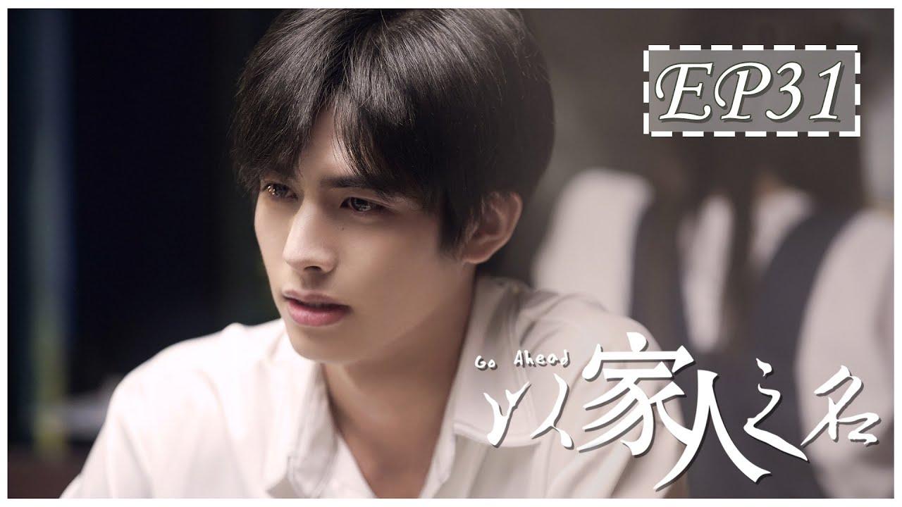 Download [ENG SUB] 以家人之名 第31集   Go Ahead EP31 (谭松韵、宋威龙、张新成主演)