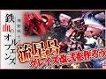 ガンプラ 流星号を作ろう(グレイズ改弐)01 の動画、YouTube動画。