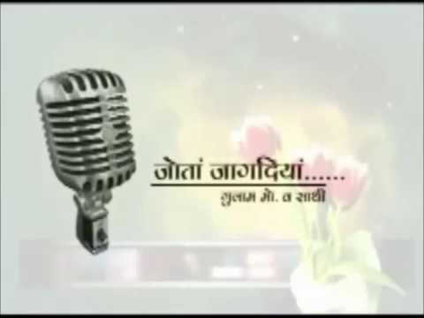 जोतॉ जागदिय़ॉ - Dogri Song by Ghulam Mohd. and Party