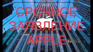 Скандальное заявление сотрудника Apple