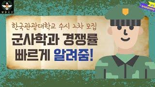 한국관광대학교 군사학과 수시2차 경쟁률 OPEN!