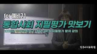 [진국어] 예비고1 통합사회 지필평가 맛보기