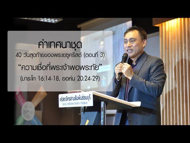 คำเทศนา ความเชื่อที่พระเจ้าพอพระทัย (The Last 40 Days of Jesus Christ #3)