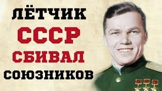 За что Иван Кожедуб сбивал союзников во время войны?