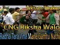 Vikram Thakor Rikshawala Song | Gujarati Movie Song | Radha Tara Vina Mame Gamtu Nathi