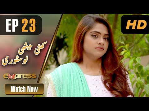 Pakistani Drama   Khatti Methi Love Story - Episode 23   Express Entertainment Ramzan Special Soap