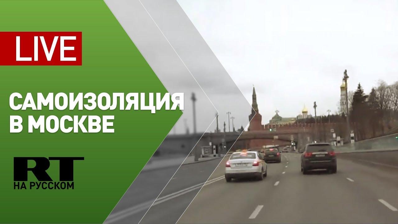 Самоизоляция в Москве: трансляция с опустевших улиц столицы