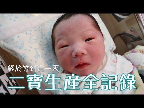 終於等到這一天,二寶生產全記錄 | MOM&DAD