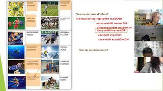 Урок РКИ 1 февраля 2021 заниматься чем работать кем Урок 5 Дорога в Россию 3 и 4 пары