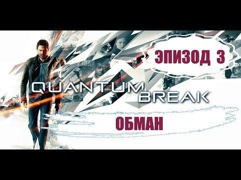 Quantum Break ЭПИЗОД 3 Обман.