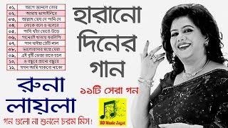 রুনা লায়লার এই গান গুলো একবার শুনলে বার বার | Runa Laila - Harano Diner Bangla Gaan - BD Music Jagat