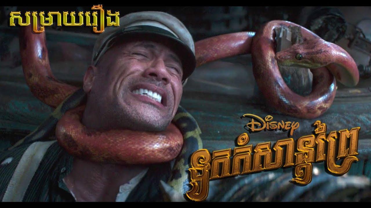 ដំណើរផ្សងព្រេង ទូកកំសាន្តព្រៃ - សម្រាយរឿង Jungle Cruise (Secret Cha)