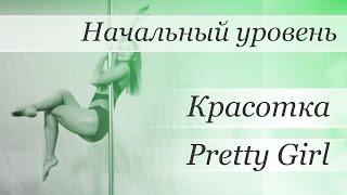 How to pole dance Pretty Girl - pole dance tutorial /Уроки pole dance - Трюк: Красотка(Видео уроки по танцу на пилоне от Валерии Поклонской Трюк: Pretty Girl / Красотка http://www.youtube.com/user/poledancerussia?sub_confirm..., 2015-06-03T14:27:15.000Z)