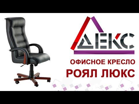 Кресло руководителя Роял люкс