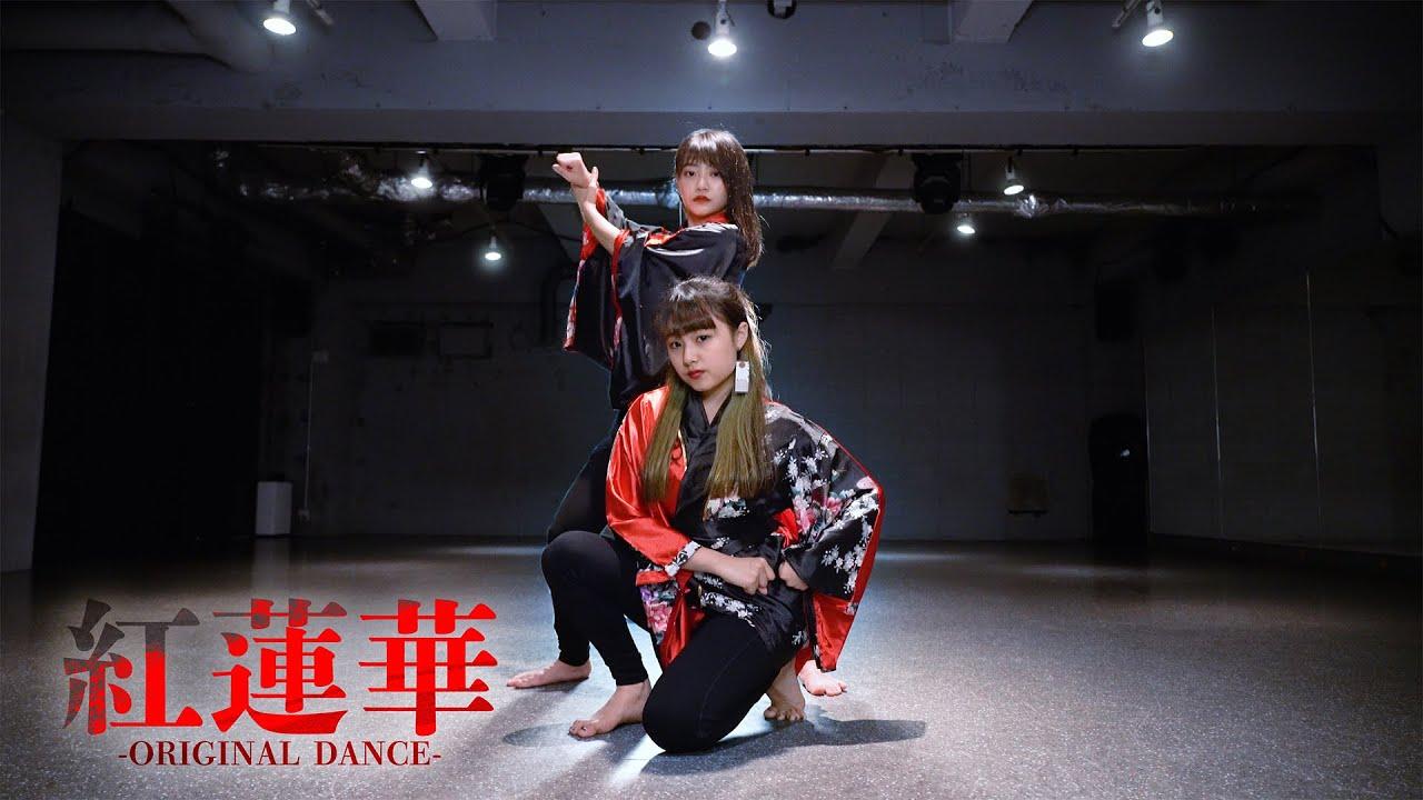 蓮華 ダンス 紅
