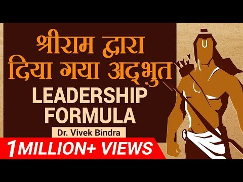 श्रीराम द्वारा Motivational Leadership Lesson  | Video by डॉ विवेक बिंद्रा (हिंदी )