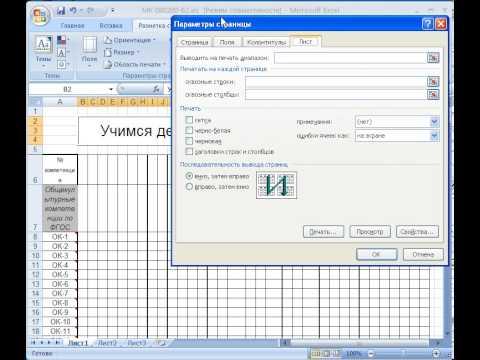 Как удалить пустые строки в Excel быстрыми способами 74