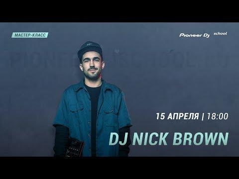 Мастер-класс от DJ NICK BROWN @ Pioneer DJ School | Saint-Petersburg
