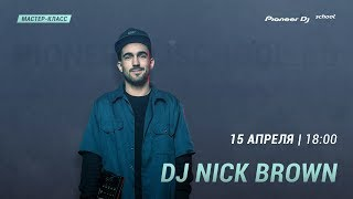 "#DJ Master Class - DJ NICK BROWN - ""Техничный диджеинг: Trick mixing & Scratch"""