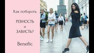 Как справиться с ревностью и завистью? by Benefic