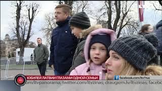Юбилей Латвии глазами одной семьи