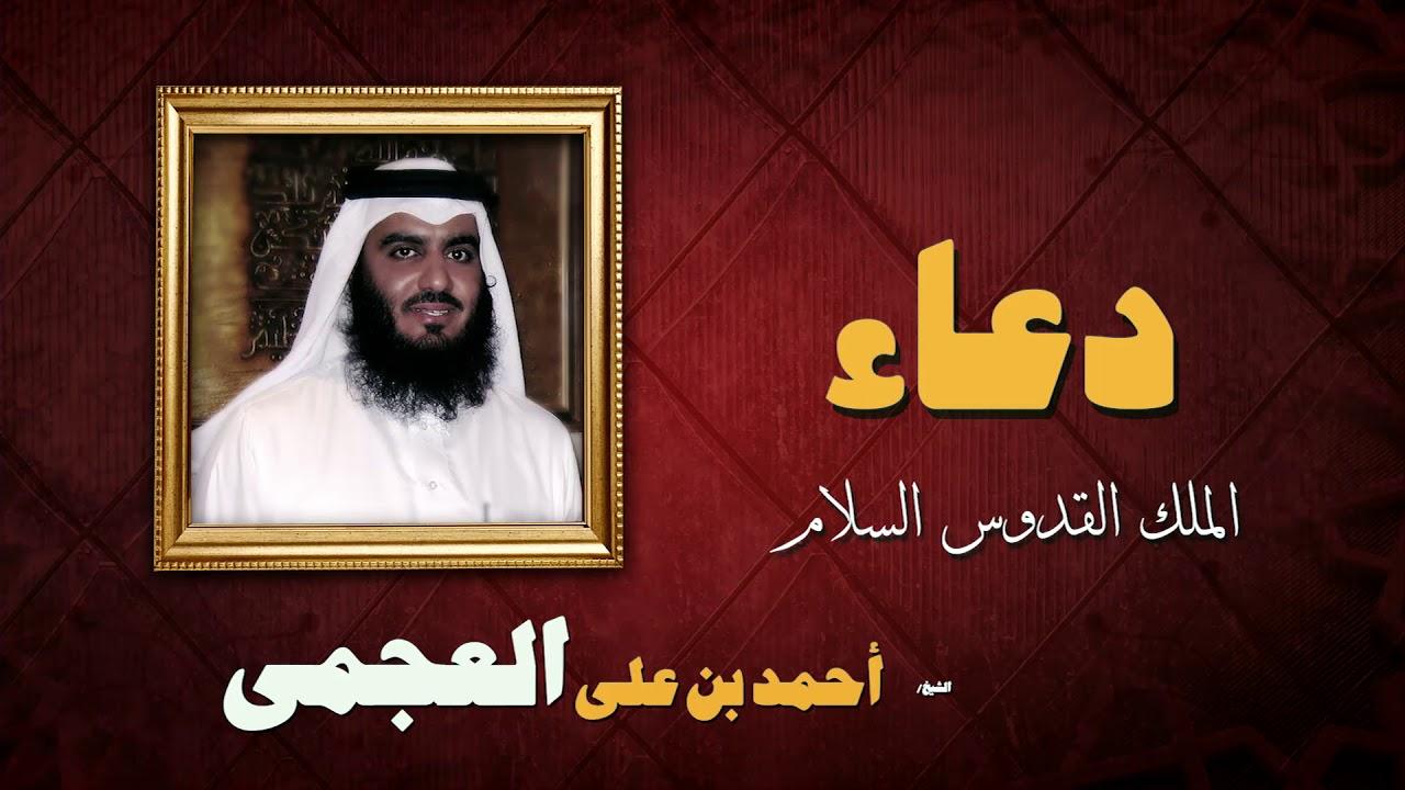 ادعية الشيخ احمد بن على العجمى   الملك القدوس السلام