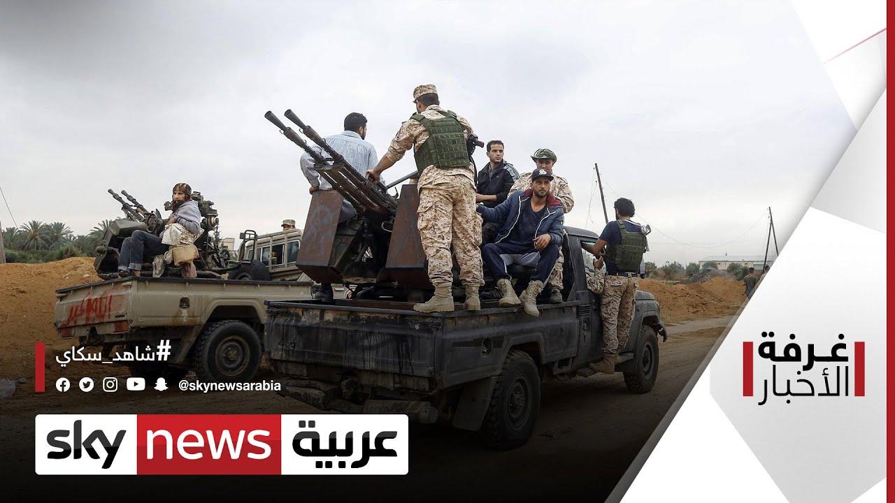 توحيد المؤسسة العسكرية في ليبيا أبرز التحديات | #غرفة_الأخبار  - نشر قبل 4 ساعة