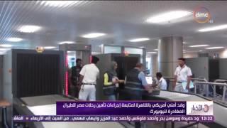 الأخبار - وفد أمني أمريكي بالقاهرة لمتابعة إجراءات تأمين رحلات مصر للطيران المغادرة إلى نيويورك
