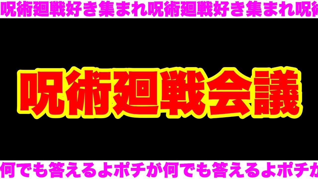 【呪術廻戦】劇場版について語ろうぜ!!コメント読みまくり配信!!