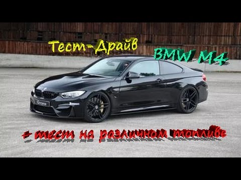 CCDPlanet#4 MTA. Тест-Драйв BMW M4 + Тест на разном топливе