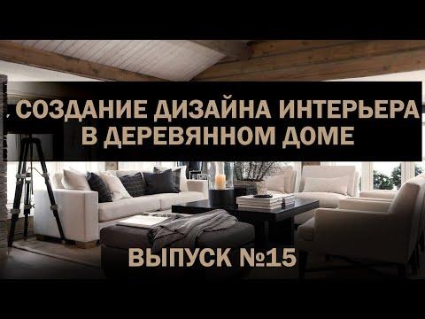Дизайн интерьера деревянного дома от компании Золотая Усадьба и дизайн-студии Коробка. Выпуск №15