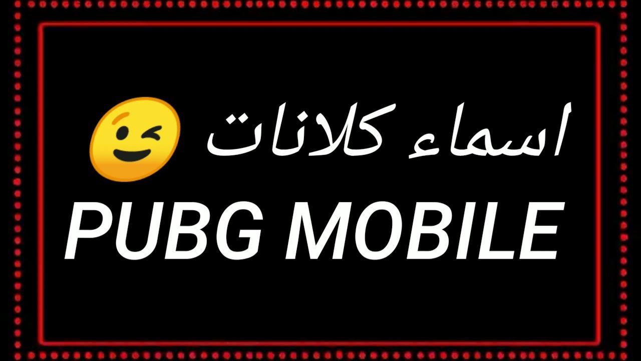اقتراح اسماء كلانات ببجي