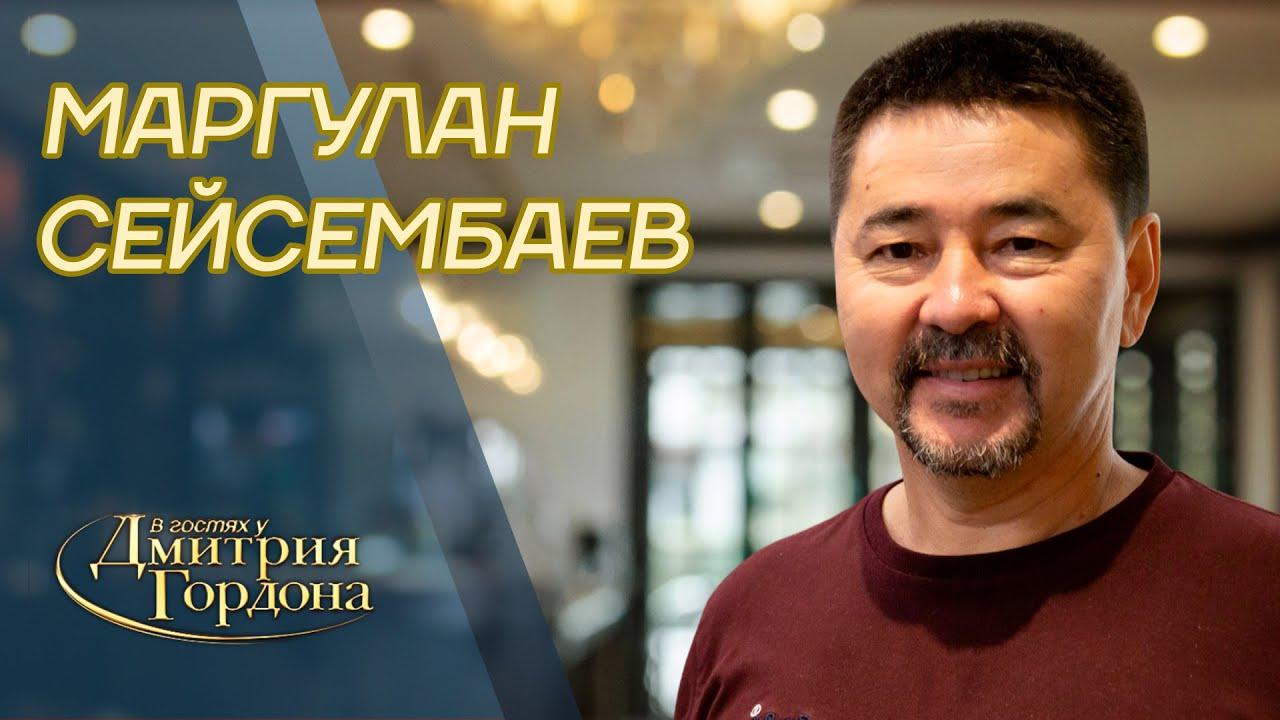 В гостях у Гордона от 03.11.2020 Миллиардер Сейсембаев. Жизнь в кошаре среди овец и навоза, покушени