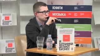 Мастер-класс Федора Овчинникова. Часть 2