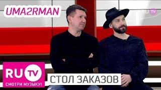 Стол Заказов  Uma2rman