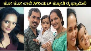 Jo Jo Laali Serial Actress Jyothi Rai Unseen Photos | Kannada Serial Actress | Filmi News
