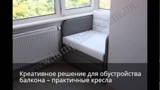 Удобная кровать с пуфом, шкафчик и креативные балконные кресла!(, 2015-11-18T13:44:59.000Z)