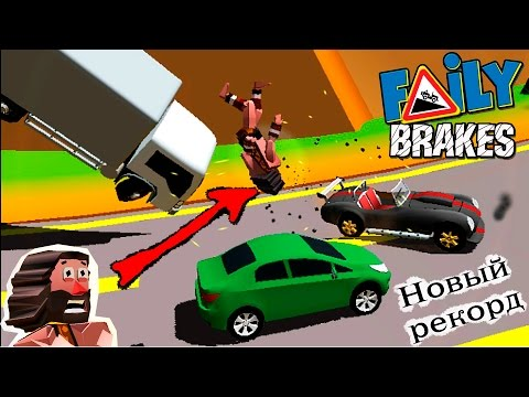 МАШИНКИ БЕЗ ТОРМОЗОВ Faily Brakes ГОНКИ ИГРА про машины веселое Видео 14