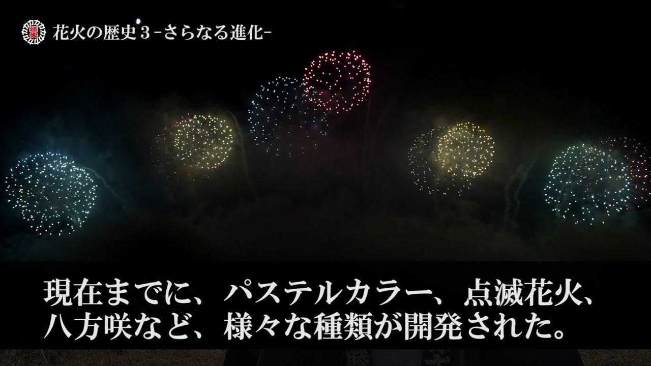 【花火の歴史編】#3 さらなる進化 -昭和以降-