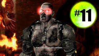 Прохождение игры Mortal Kombat Komplete Edition #11 - Зомби режим
