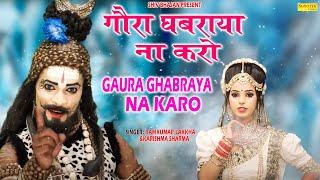गौरा घबराया ना करो | Ramkumar Lakkha | Karishma | Top Shiv Dj Bhajan Songs | Popular Shiv Bhajan