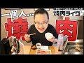 一個人吃燒肉又怎樣!「燒肉LIKE」超方便一人燒肉店!《阿倫來吃喝》